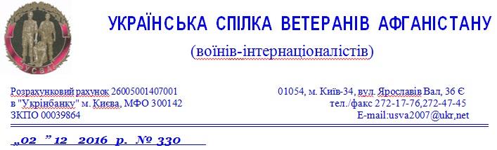 akciyavymogy20161205.jpg